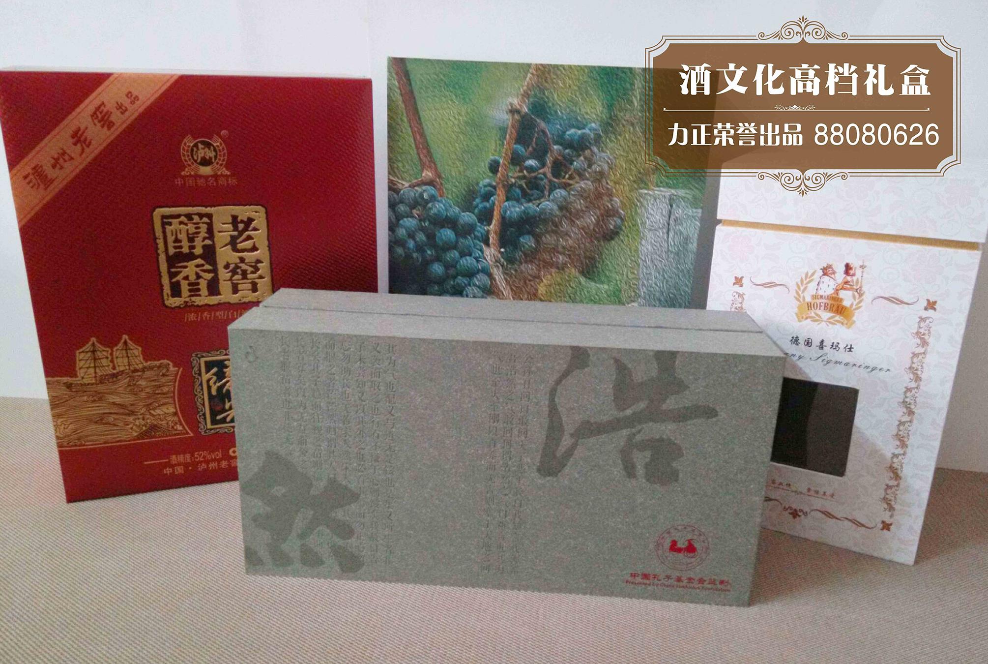 酒文化高档礼盒